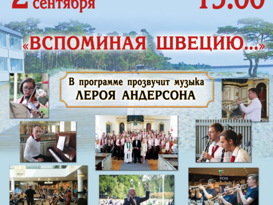 ВСПОМИНАЯ ШВЕЦИЮ... концерт Жуковского симфонического оркестра