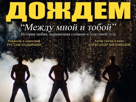 """ШОУ ПОД ДОЖДЁМ """"Между мной и тобой"""""""