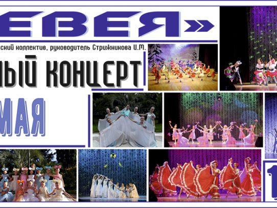 """""""ГЕВЕЯ"""": отчётный концерт"""