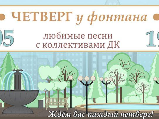 ЧЕТВЕРГ у фонтана: ваши любимые песни