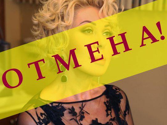 ОТМЕНА!!!!  ЛЮБОВЬ УСПЕНСКАЯ концерт   ОТМЕНА!!!!!