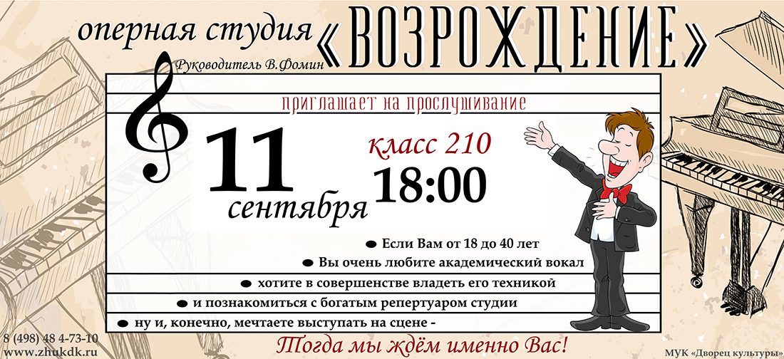 """""""ВОЗРОЖДЕНИЕ"""": приглашает солистов!"""