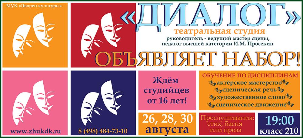 """""""ДИАЛОГ"""": приглашаем в театральную студию"""