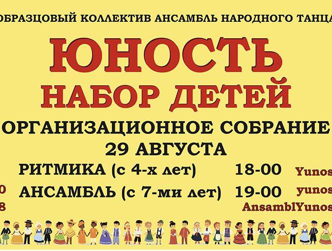"""""""ЮНОСТЬ"""": давайте любить народные танцы вместе!"""