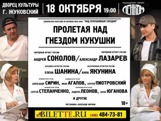 18 октября, «ПРОЛЕТАЯ НАД ГНЕЗДОМ КУКУШКИ (ЗАТМЕНИЕ)», ЛЕНКОМ