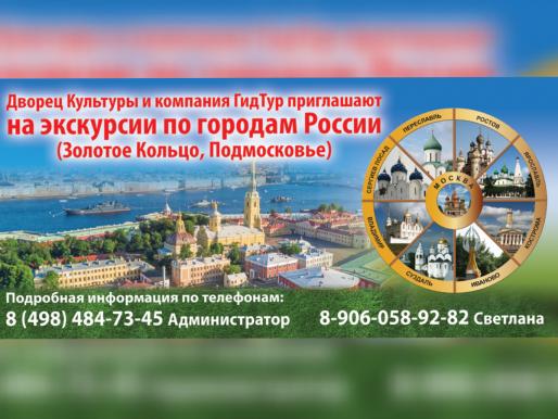 """Туристическая компания """"ГидТур"""""""