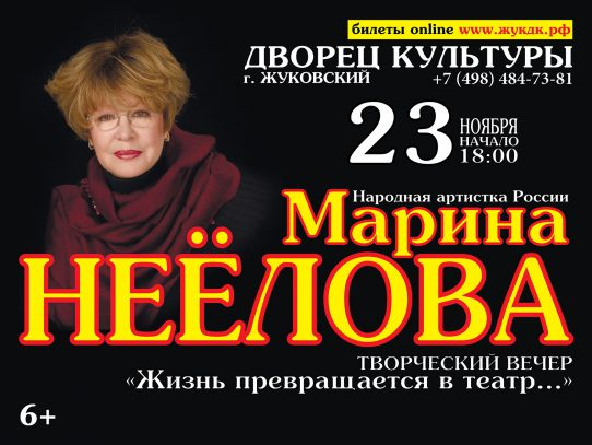 23 ноября, Марина Неёлова — «Жизнь превращается в театр…»