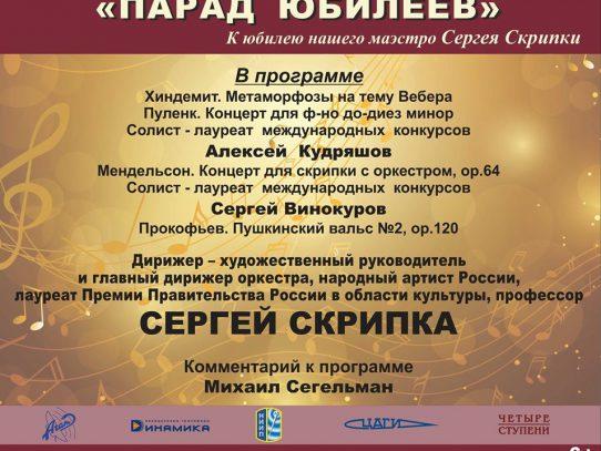 13 октября, Концерт ЖСО. Юбилей С. И. Скрипки