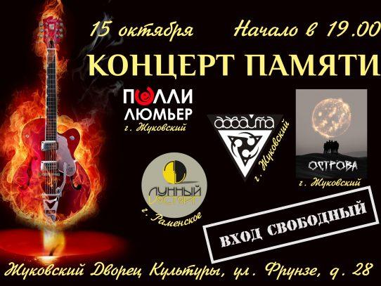 15 октября, Концерт Памяти, рок-группы