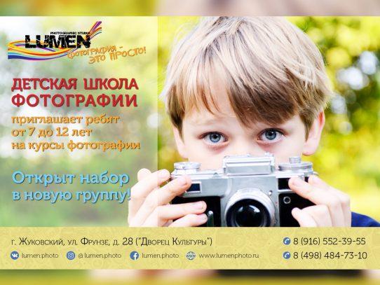 «ЛЮМЕН»: В детской школе фотографии открыта запись в группы по обучению фотографии.
