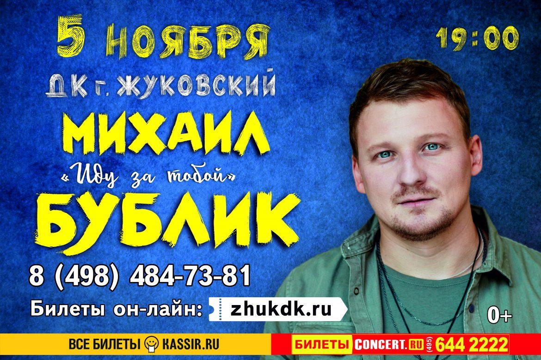 """5 ноября, Михаил Бублик """"Иду за тобой"""", концерт"""