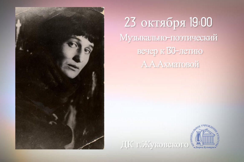 23 октября, Музыкально-литературный вечер «Мне ранние приятны холода», посвященный 130-летию со дня рождения А.A.Ахматовой.