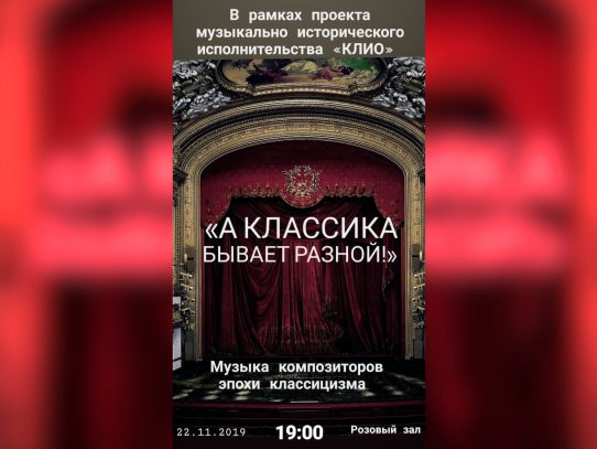 22 ноября, «А классика бывает разной», концерт