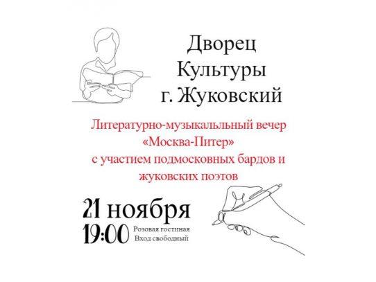 21 ноября, «Москва-Питер», музыкально-поэтический вечер