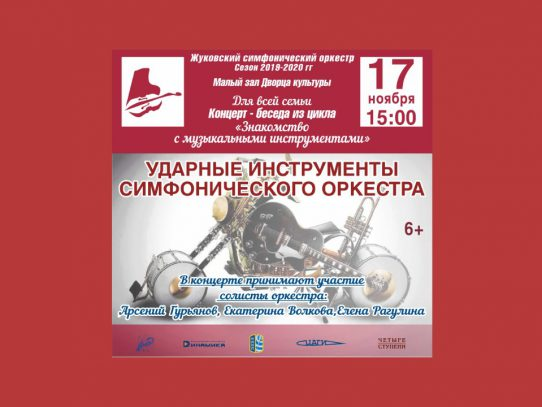 17 ноября,  «Ударные инструменты» Жуковского Симфонического оркестра