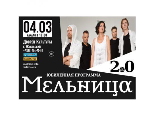 4 марта, «Мельница», концерт