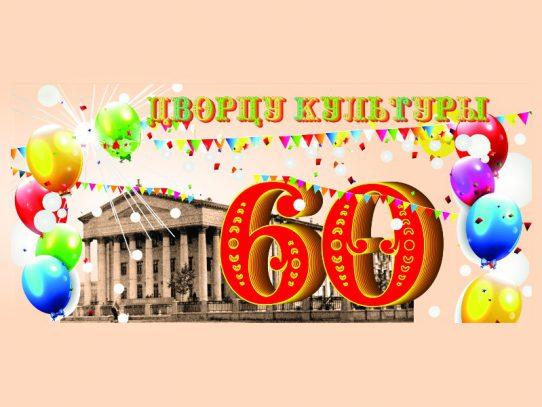 ДВОРЦУ КУЛЬТУРЫ — 60 лет!!!