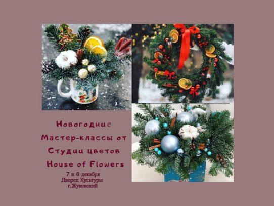 7 декабря, Новогодние мастер-классы от Студии цветов House of Flowers!