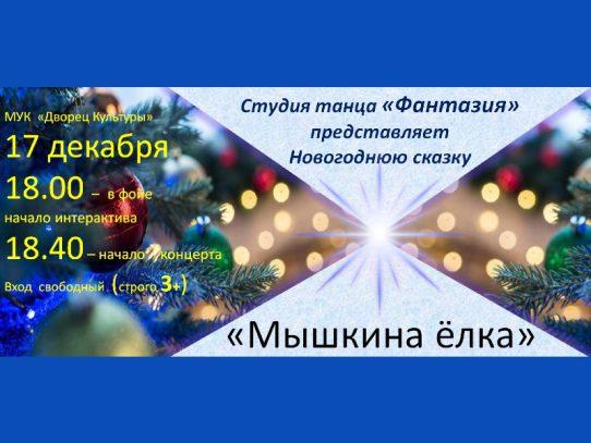 17 декабря, «Мышкина елка», новогодняя сказка от танцевальной студии «Фантазия».
