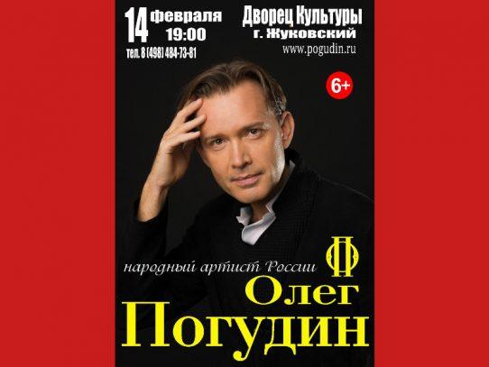 14 февраля, Олег Погудин, народный артист России, концерт