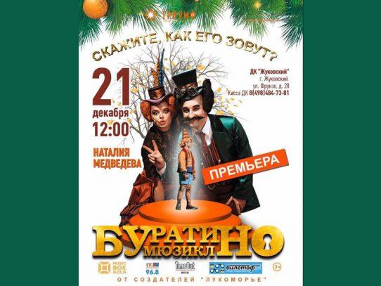 21 декабря, «Буратино», мюзикл
