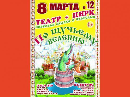 8 марта, «По щучьему велению», цирковая сказка