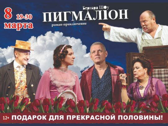 8 марта, «Пигмалион», спектакль