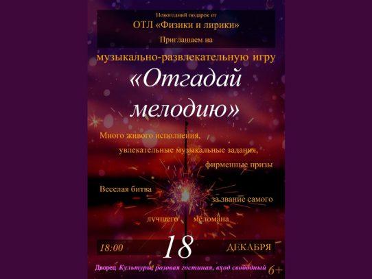 18 декабря, «Отгадай мелодию», новогодняя музыкально-развлекательная игра