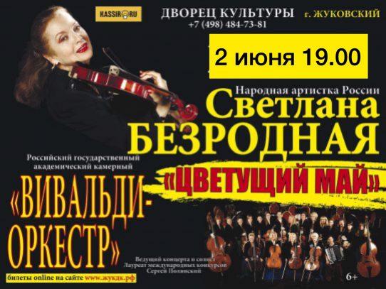 19 декабря, Cветлана Безродная и «Вивальди Оркестр», концерт