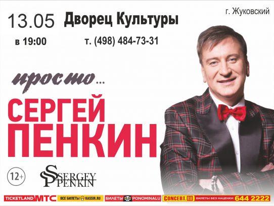 13 мая, Сергей Пенкин, концерт