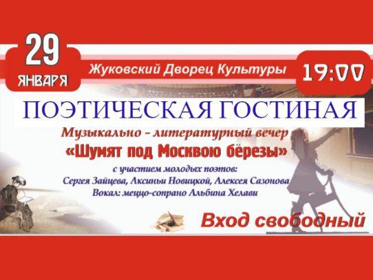 29 января, «Шумят под Москвою березы», музыкально-литературный вечер