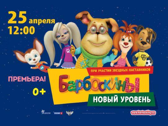 25 апреля, «Барбоскины», иммерсивное мульти-шоу для детей