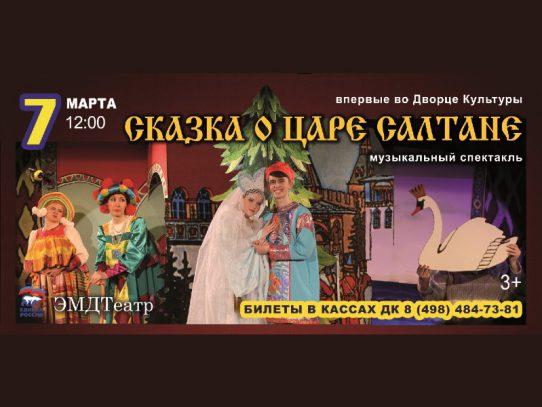 7 марта, «Сказка о Царе Салтане», спектакль