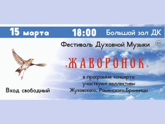 15 марта, городской Фестиваль Духовной Музыки «Жаворонок».