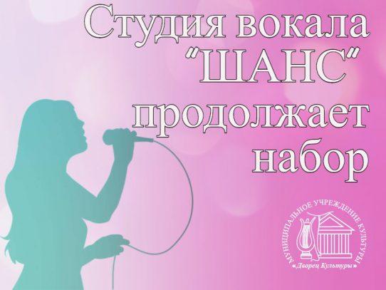 """Студия вокала """"ШАНС"""" продолжает набор"""