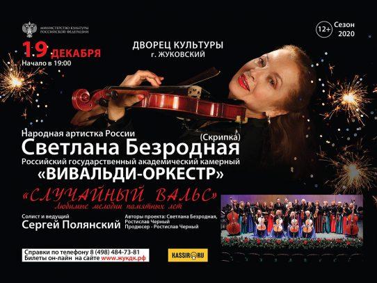 19 декабря 19:00, Cветлана Безродная и «Вивальди Оркестр»