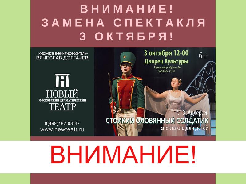 3 октября 12:00, ВНИМАНИЕ! ЗАМЕНА СПЕКТАКЛЯ!!!!