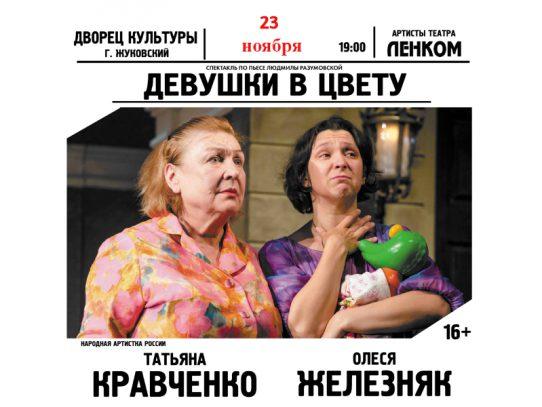23 ноября 19:00, «Девушки в цвету», спектакль (артисты театра Ленком)