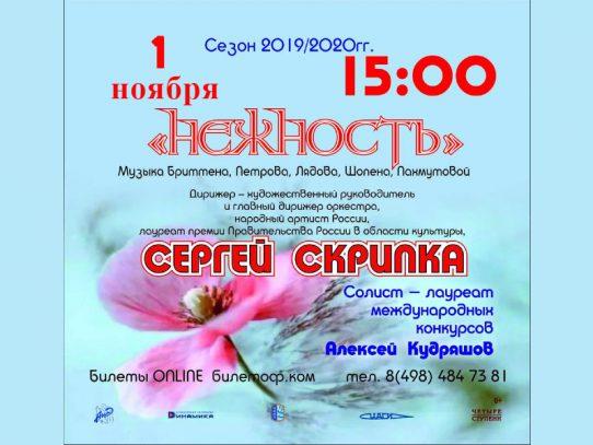 1 ноября, концерт Жуковского симфонического оркестра. Юбилей оркестра — 60 лет!