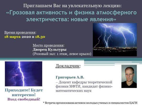 18 марта, «Грозовая активность и физика атмосферного электричества: новые явления», лекция
