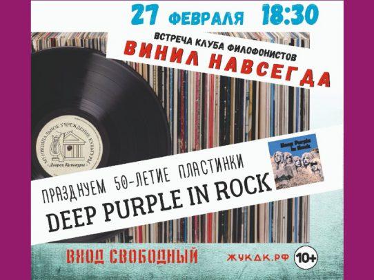 27 февраля, «ВИНИЛ НАВСЕГДА», встреча клуба филофонистов и меломанов