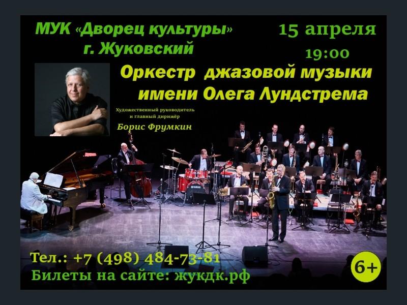 15 апреля, Оркестр джазовой музыки имени Олега Лундстрема