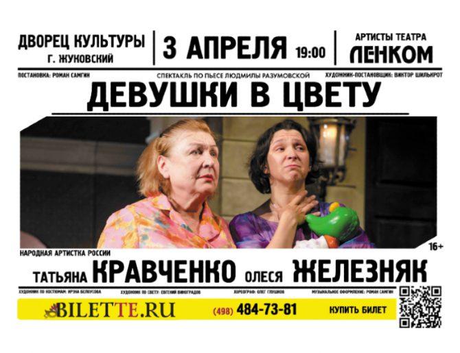 26 сентября, «Девушки в цвету», спектакль (артисты театра Ленком)