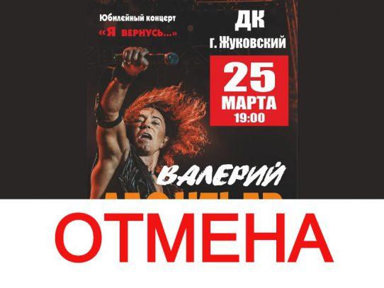 ВНИМАНИЕ 25 марта ОТМЕНА КОНЦЕРТА!!!!! «Я вернусь...», юбилейный концерт Валерия Леонтьева