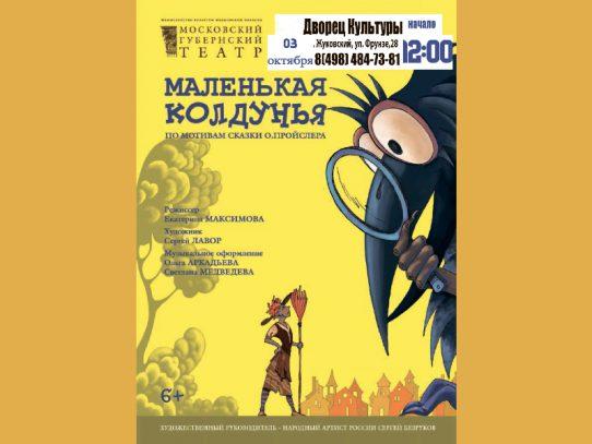 3 октября 12:00, «Маленькая колдунья», спектакль Московского Губернского театра