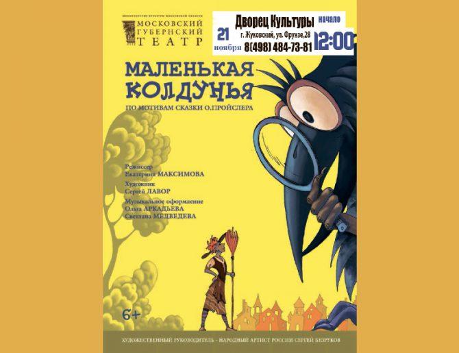 21 ноября, «Маленькая колудунья», спектакль Московского Губернского театра