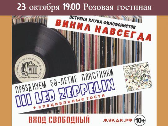 23 октября 19:00, «Винил Навсегда», встреча клуба филофонистов и меломанов, посвященная группе Led Zeppelin.