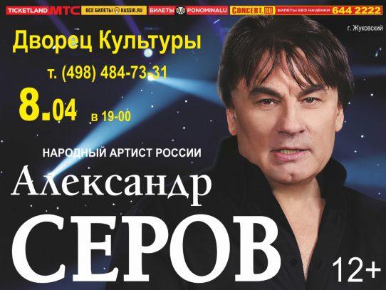 8 апреля, Александр Серов, концерт