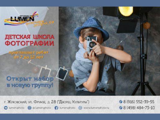 Открыт набор в детскую школу фотографии «LUMEN KIDS»