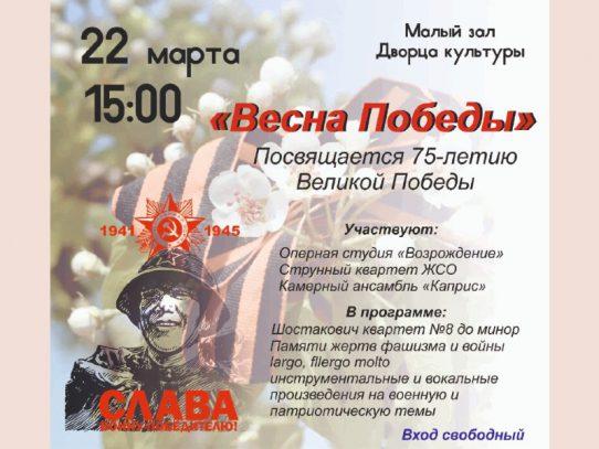 22 марта, «Весна Победы», концерт
